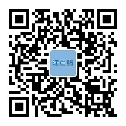 建百站微信公众号二维码