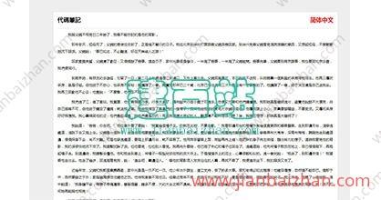 原生JS实现中文简繁切换