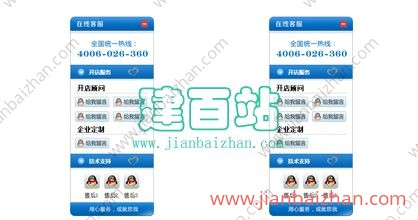 网页右侧自动收缩的jquery在线QQ客服代码