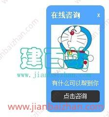 带弹性动画关闭QQ在线客服代码