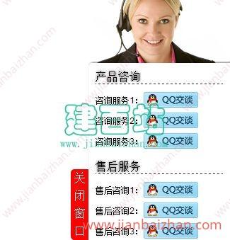 可展开收缩的QQ在线客服代码