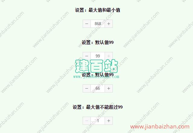 jquery数量加减插件制作购物车数量加减功能代码