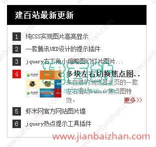 jquery文章列表排序(鼠标悬停显示图片以及详细介绍)