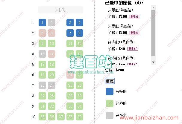 jQuery网上预订飞机座位选择_在线预订飞机座位选择代码