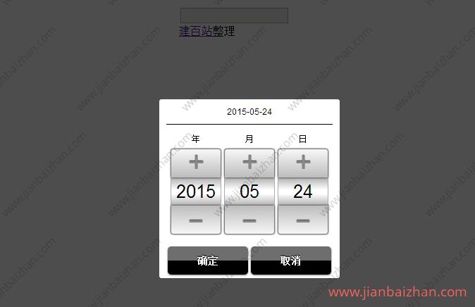 jquery mobile手机选择时间插件代码,手机端日历控件mobiscroll插件