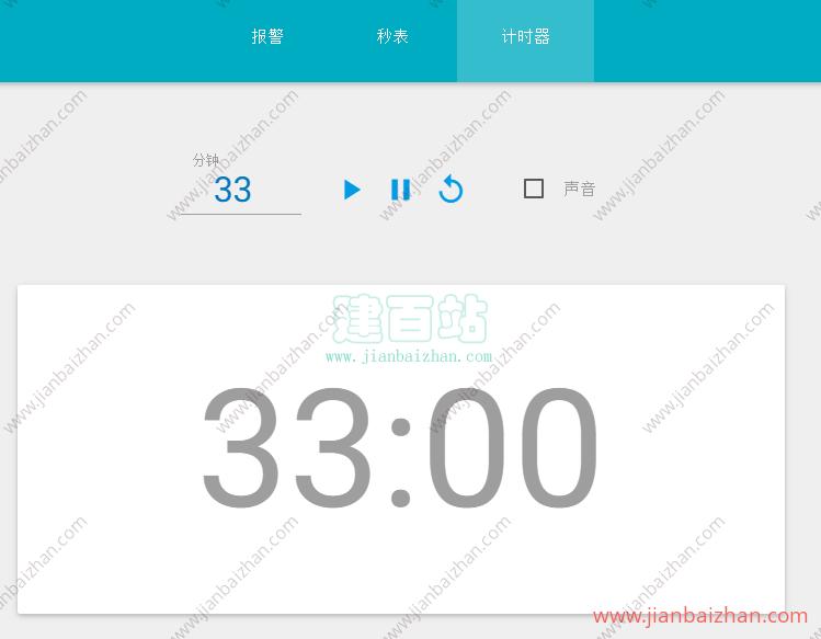 jQuery多功能秒表闹钟计时器插件