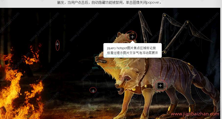 hotspot.js图片焦点区域标记鼠标滑过提示