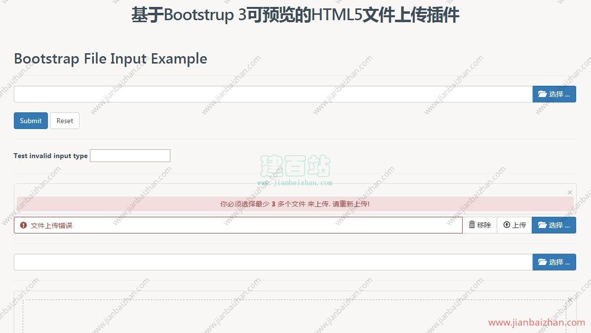 html5 boostrap可拖动批量文件上传插件免费代码