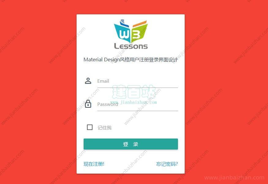 Material Design风格用户注册登录界面设计