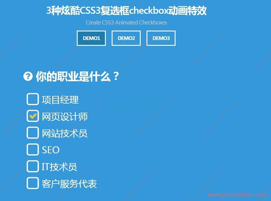 3种炫酷CSS3复选框checkbox动画特效