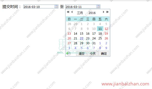 WdatePicker时间控件、常用的时间选择控件