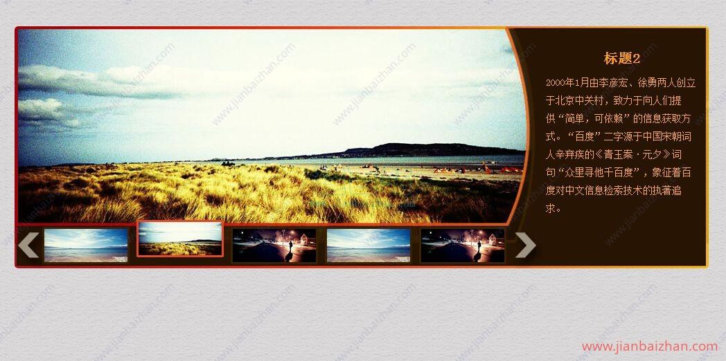 带缩略图水平切换的jQuery焦点图插件