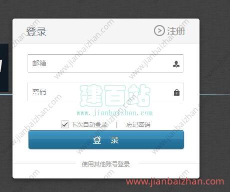 jquery响应式登录注册忘记密码表单验证特效