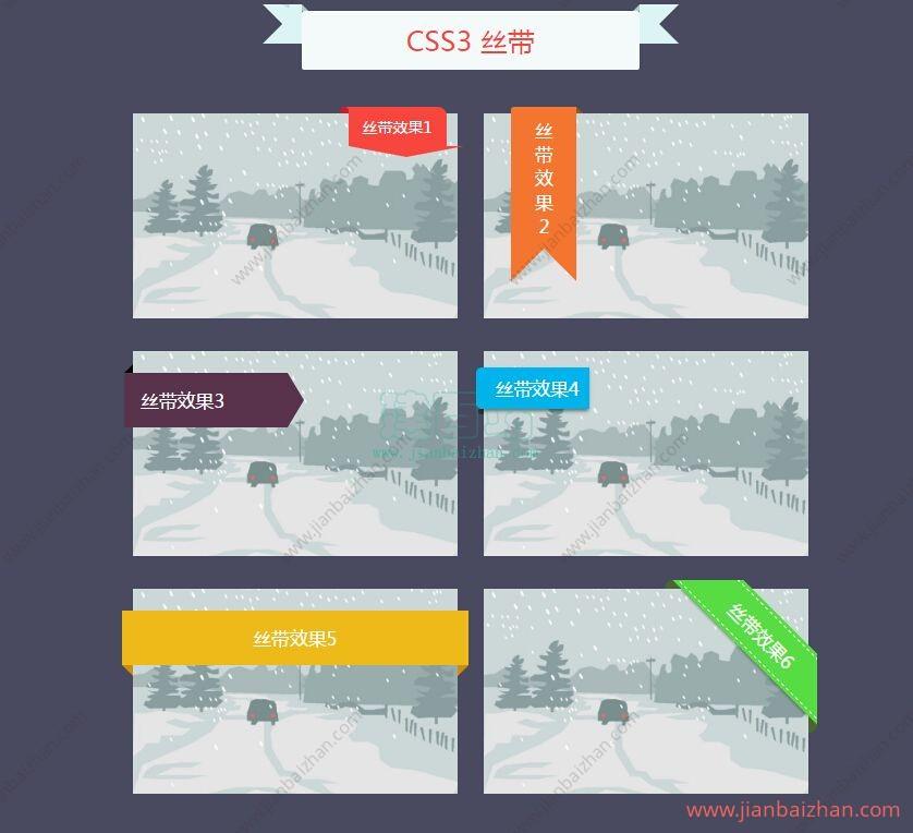 纯CSS3实现精美的丝带样式特效