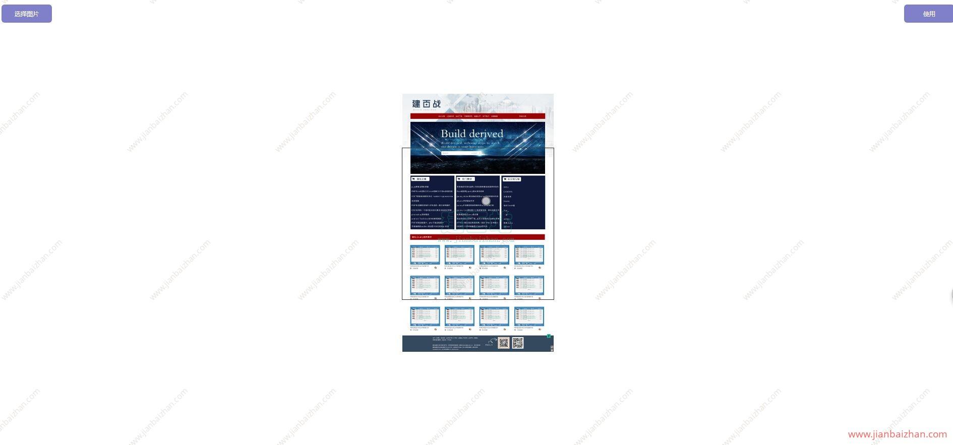 html5移动端上传图片裁剪插件,上传头像裁剪