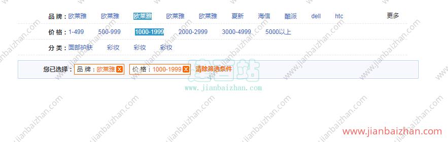 jq商品列表筛选特效