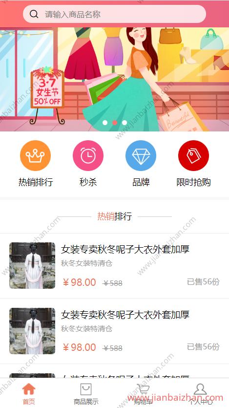 女装商城uni-app页面模板