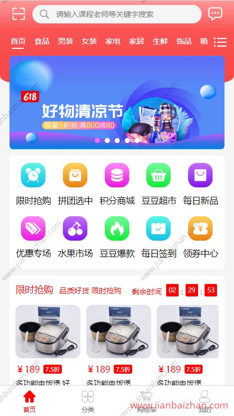 购物商城uni-app页面模板