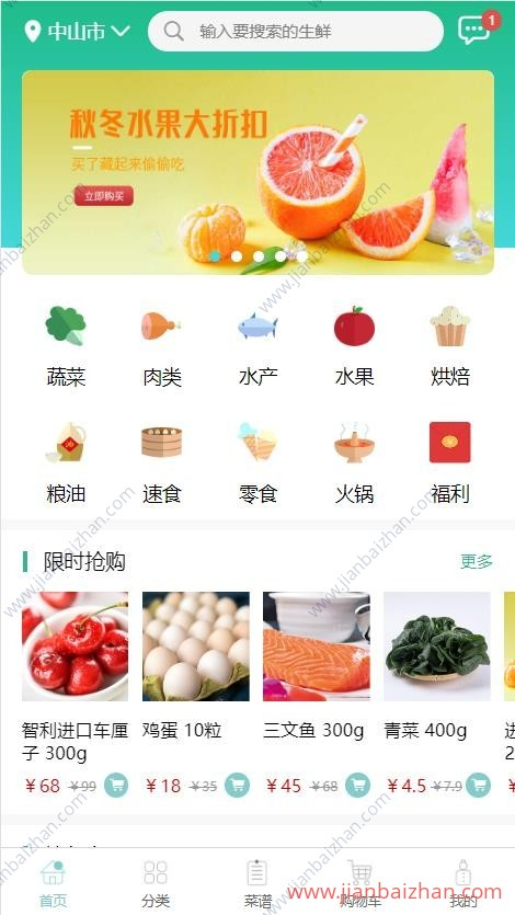 uni-app生鲜商城页面模板