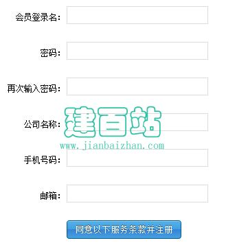 注册页面表单验证