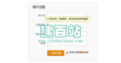 jQuery用户注册表单上方弹窗提示效果