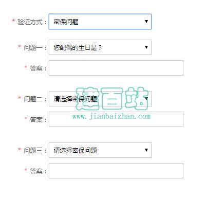 下拉菜单修改DIV显示的内容,对应验证方式切换